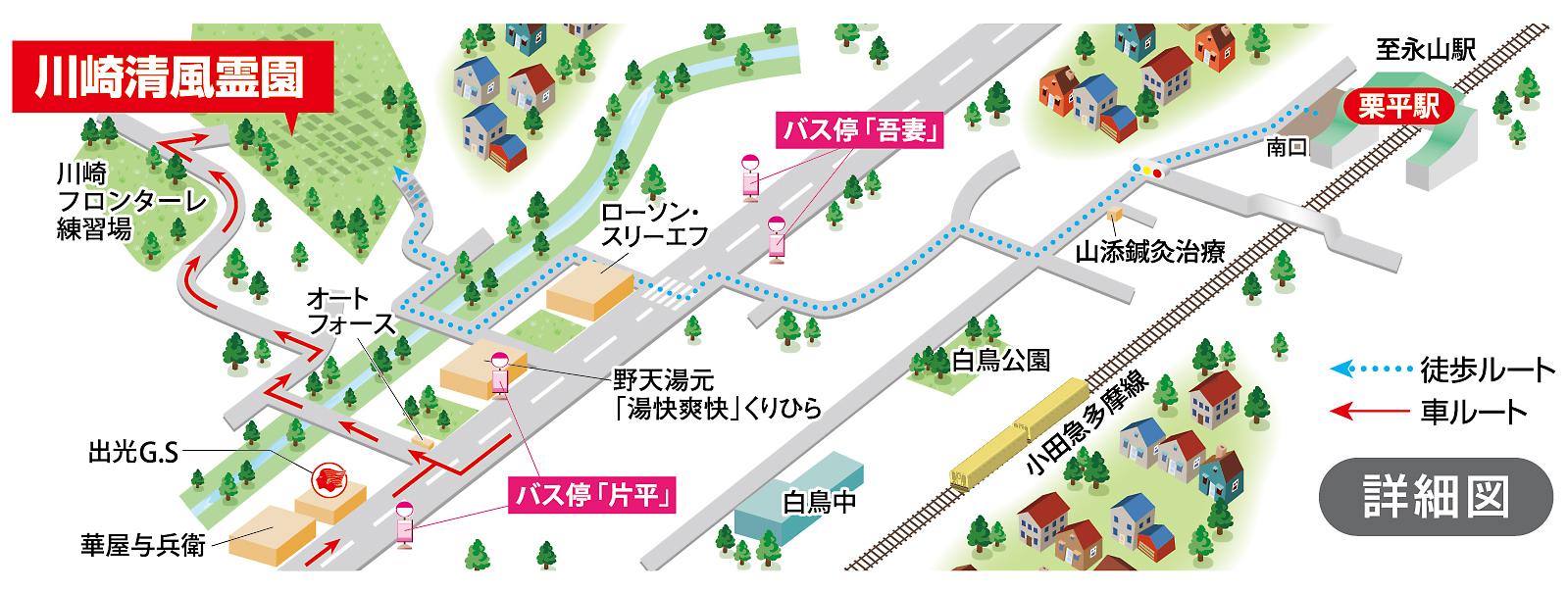 川崎清風霊園 マップ