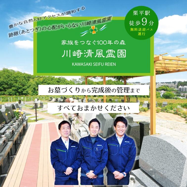 川崎清風霊園のお申し込み、お墓づくりなら株式会社太平洋福祉へ